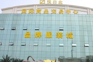 汉口北国际交易中心品牌服装城营业时间几点关门