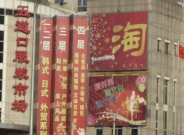 老手分享去北京五道口服装市场拿货经验