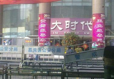 广州沙河大时代网络尾货批发城营业时间几点开门
