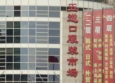 北京五道口服装市场营业时间及各楼层分布一览
