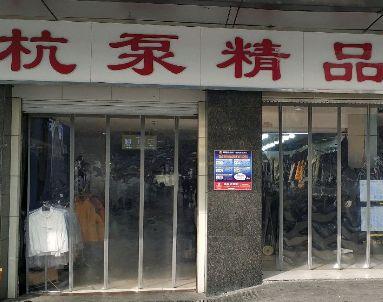 杭州杭泵男装城批发市场营业时间几点开门