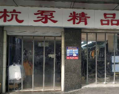 杭州杭泵精品男装市场详细地址及乘车路线一览