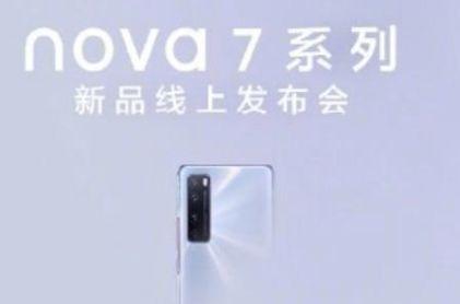 华为nova7系列参数配置一览