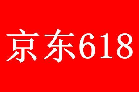 京东618买东西真的便宜吗折扣有多少