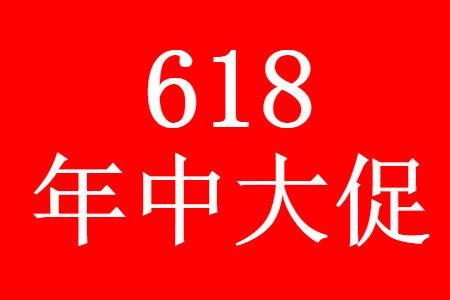 2020淘宝618超级红包领取使用规则