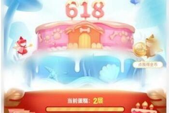 京东618叠蛋糕邀好友助力方法