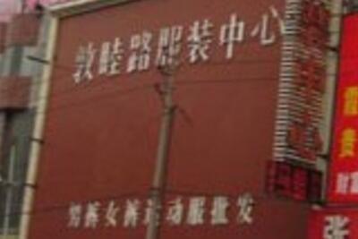 郑州敦睦路服装批发市场进货一次拿多少货比较好