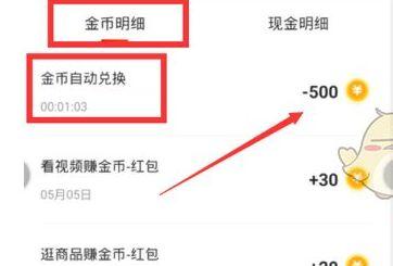 京东极速版金币兑换比例:10000金币兑换多少钱