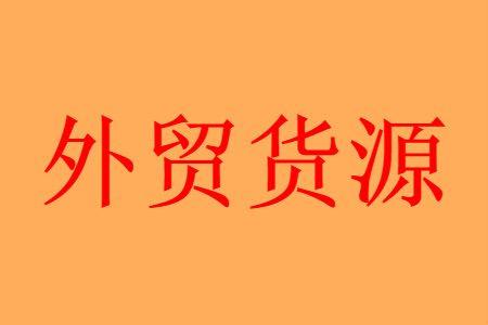 广州外贸服装正品货源拿货技巧心得分享