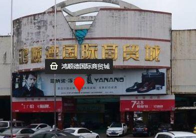 南昌鸿顺德国际商贸城批发市场营业时间几点关门