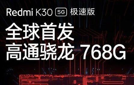 Redmi K30极速版上市时间、配置及价格一览