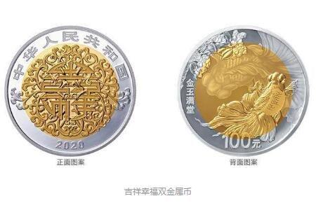 520心形纪念币官网入口 预约时间及购买方法