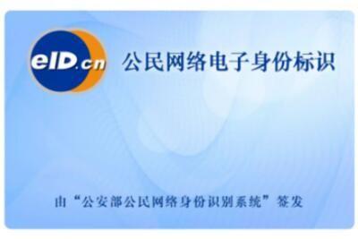 华为手机eid电子身份证开通方法