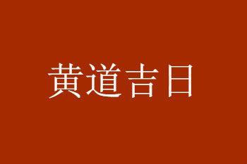 年 吉日 2020 2020年訂盟吉日,2020年中國日曆/農曆