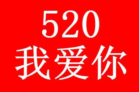适合520发朋友圈的说说文案分享