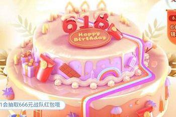 2020京东618叠蛋糕拉人互助微信群玩法攻略