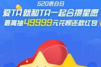 支付宝520表白日抽49999元花呗红包方法