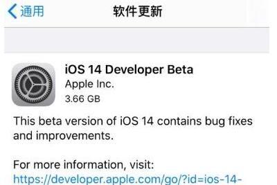 苹果ios14正式版更新推送时间什么时候
