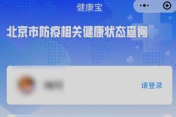 北京健康宝紫色什么意思?健康码变色规则一览
