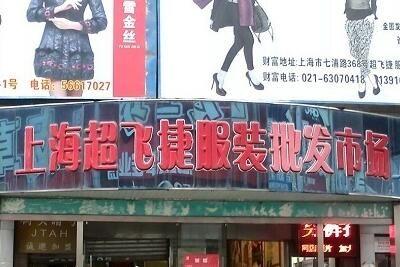 上海超飞捷服装批发市场货源怎么样什么档次