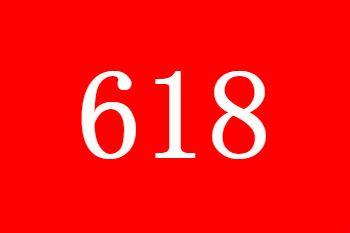 2020天猫618各大会场活动入口及时间安排一览