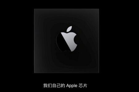苹果Mac弃用英特尔芯片真相 自研Apple silicon怎么样
