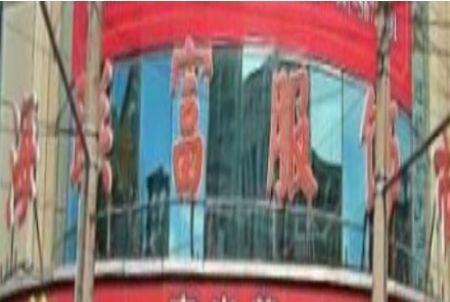上海联富精品女装批发市场各楼层分布一览
