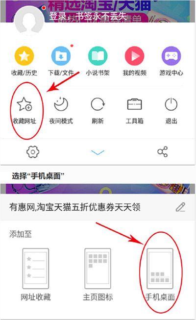 把zcr微商货源网登录图标放到手机桌面