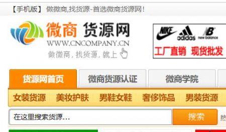 cncompany.cn微商货源网_微信一手货源厂家加盟平台
