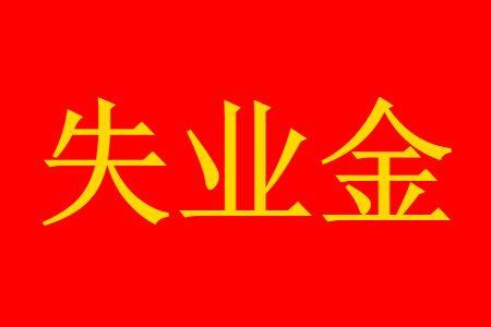 北京失业补助金怎么申请