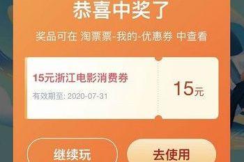 关于浙江电影消费券使用规则了解下