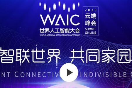 2020年世界人工智能大会时间活动安排及直播地址汇总