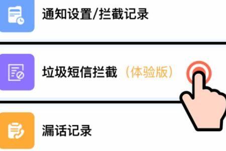 中国联通垃圾短信拦截功能免费开通方法