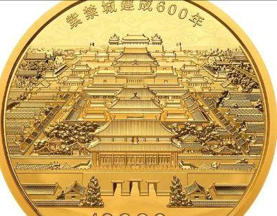 2020紫禁城600年纪念币购买时间及方法介绍