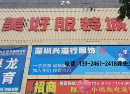 深圳美好服装批发城营业时间几点开门