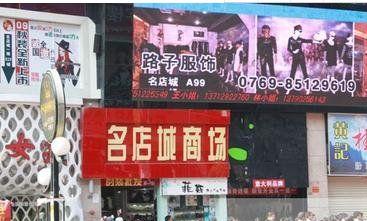 东莞虎门名店时装商场营业时间几点开门