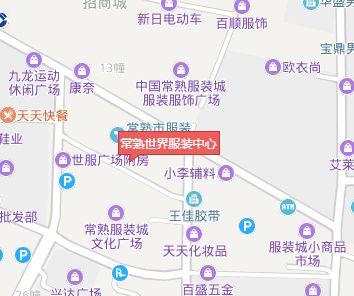 苏州常熟世界服装中心详细地址及乘车路线一览