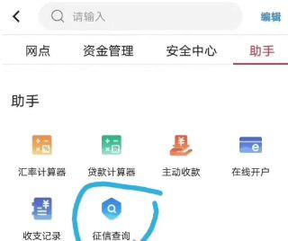 中国银行app个人征信查询方法介绍