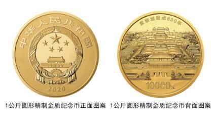 紫禁城建成600周年纪念币怎么买|购买地址及销售渠道汇总