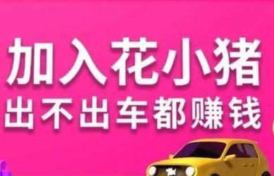 花小猪打车注册成为司机方法及条件一览
