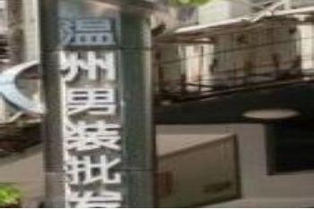 温州施水寮男装批发中心营业时间几点开门