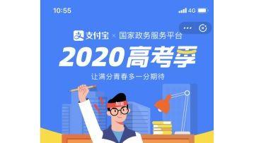 2020支付宝怎么查高考成绩