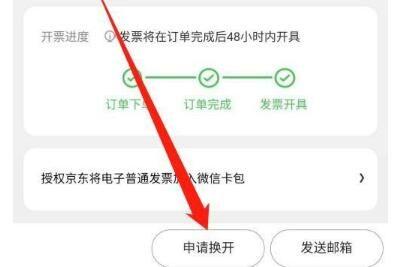 京东怎么申请换开发票操作方法步骤一览
