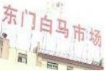 深圳东门白马服装批发市场详细地址及营业时间