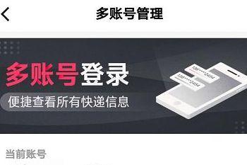 顺丰速运app解除账号绑定方法教程
