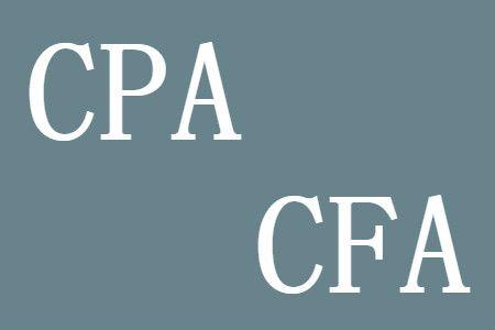 CPA和CFA的区别:哪个更好含金量更高