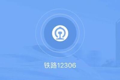 12306铁路e卡通怎么开通 开户方法步骤分享