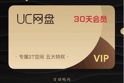 UC网盘30天会员有哪些特权免费领取规则一览