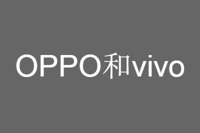 vivox50和oppo reno4参数配置对比  看看哪款好