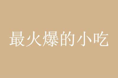 推�]���校�@�T口最�充N最火爆的小吃生意